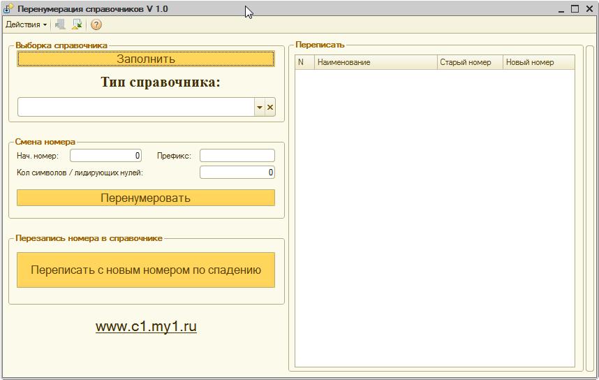 Обработка для перенумерации справочников в 1С 8.2 8.3 (Обычные формы)