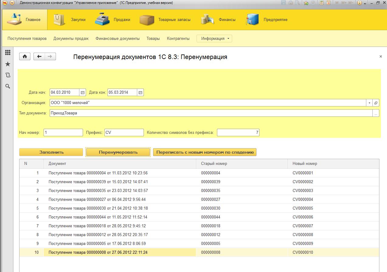 Обработка для перенумерации документов