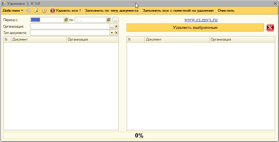 обработка для удаления документов 1с 8.2 8.3
