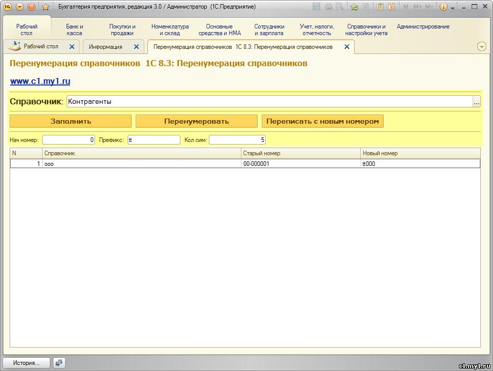 Обработка для перенумерации справочников в 1С 8.2 8.3 (Управляемые формы)